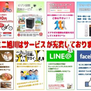 http://ask-minimini.com/cms/data/2017/02/店内画像2.20.-292x292.jpg