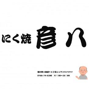 http://ask-minimini.com/cms/data/2017/04/にく焼彦八31-292x292.jpg
