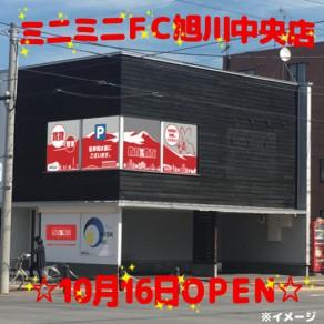 http://ask-minimini.com/cms/data/2017/10/minimi旭川中央店のコピー-292x292.jpg