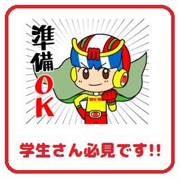 http://ask-minimini.com/cms/data/2017/12/学生さん必見です.jpg