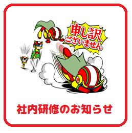 http://ask-minimini.com/cms/data/2017/12/社内研修.png