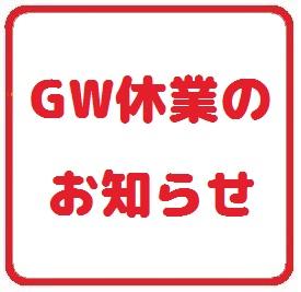 http://ask-minimini.com/cms/data/2018/04/GW.jpg