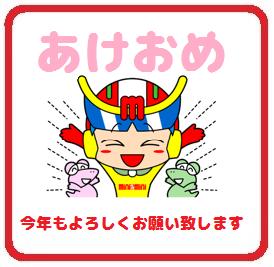 https://ask-minimini.com/cms/data/2019/01/あけおめ.png