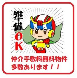 https://ask-minimini.com/cms/data/2021/06/仲介手数料無料.jpg