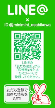 LINE@|友だち登録でお得な情報をGET!