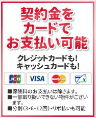 契約金をクレジットカード・キャッシュカードでお支払い可能です!